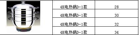 4K电热锅D-1款