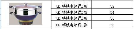 4K 铸铁电热锅D款