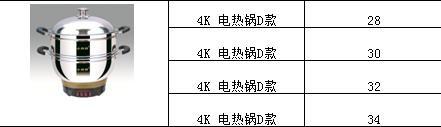 4K电热锅D款